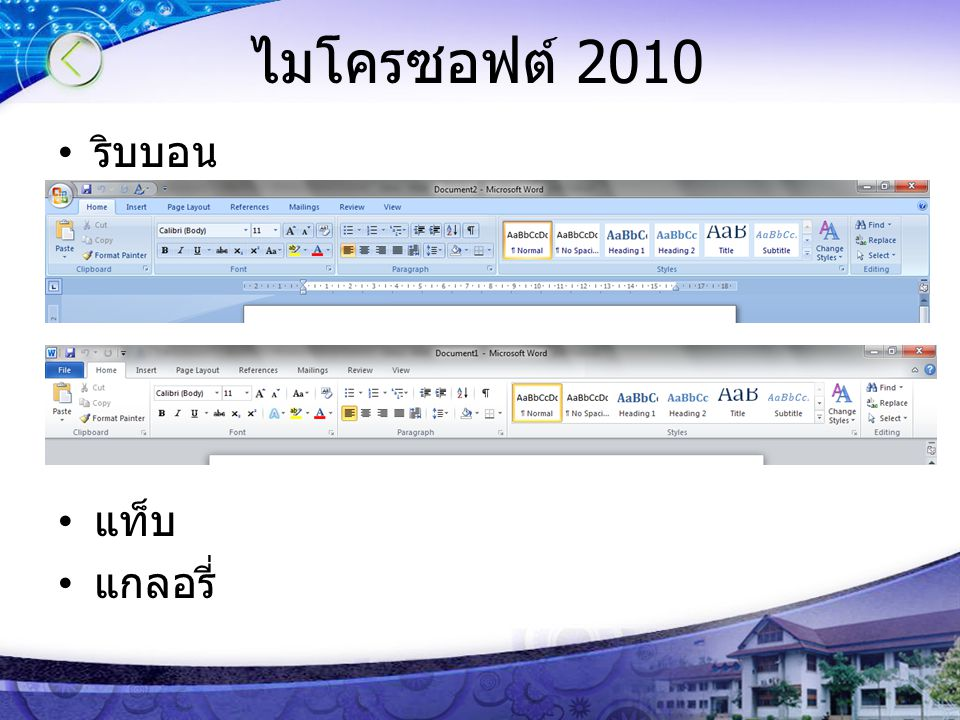 ไมโครซอฟต์ 2010 ริบบอน แท็บ แกลอรี่