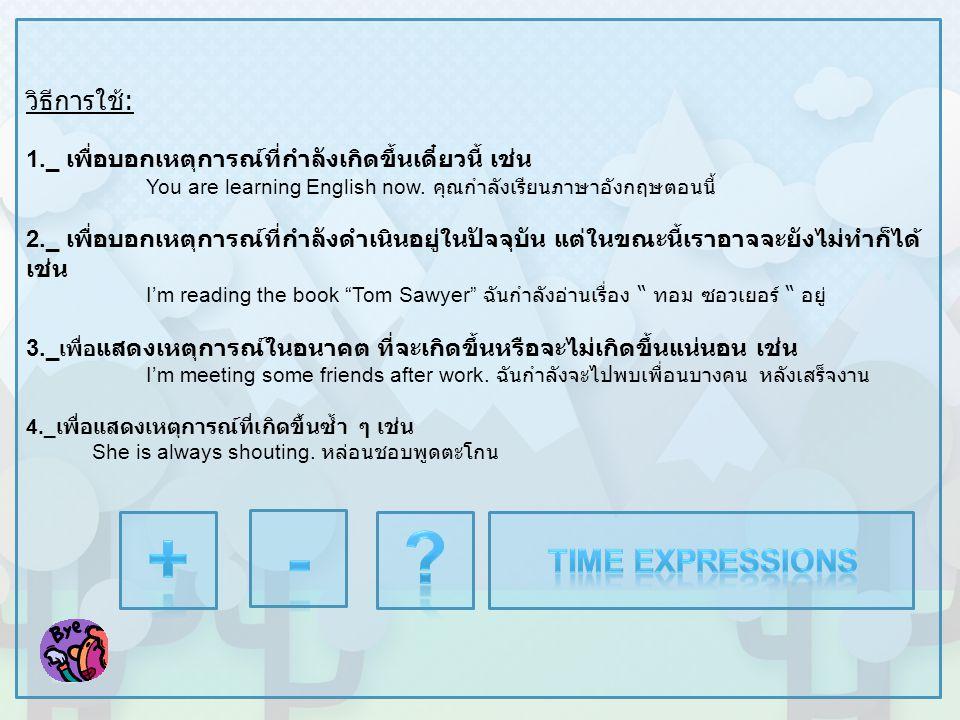 + - Time Expressions วิธีการใช้: