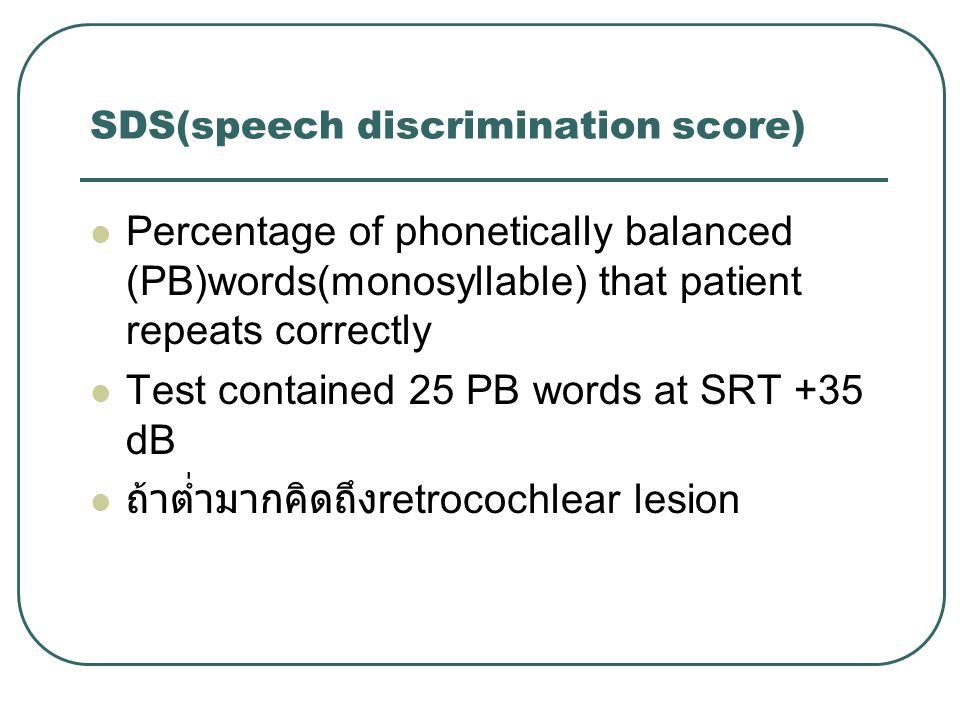 SDS(speech discrimination score)