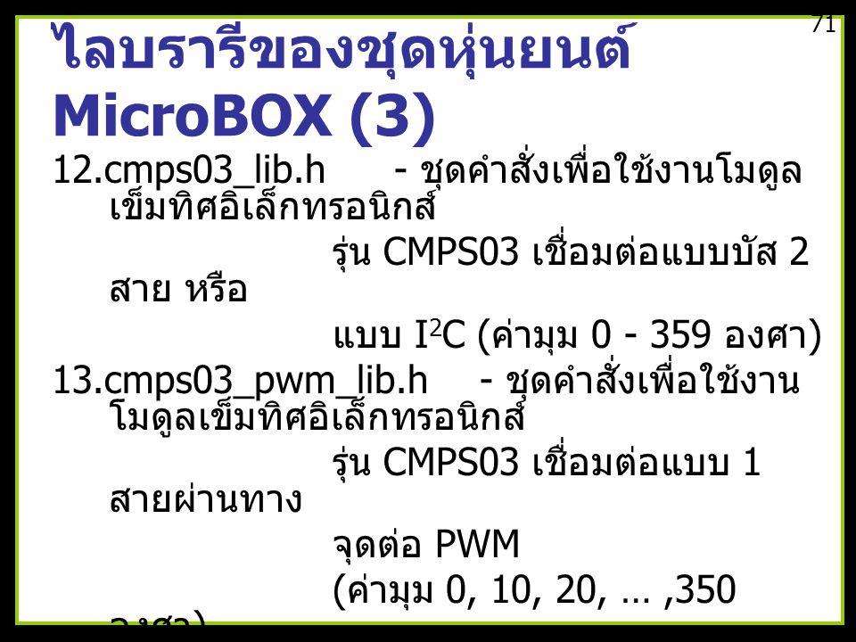 ไลบรารีของชุดหุ่นยนต์ MicroBOX (3)