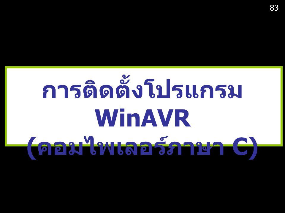 การติดตั้งโปรแกรม WinAVR (คอมไพเลอร์ภาษา C)
