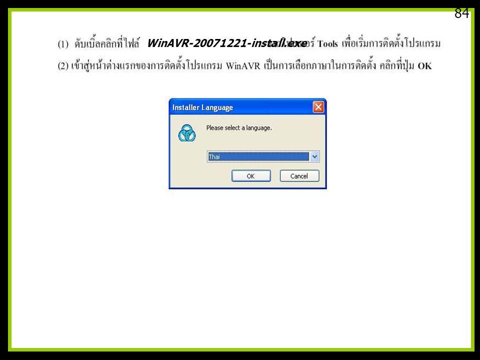 84 WinAVR-20071221-install.exe