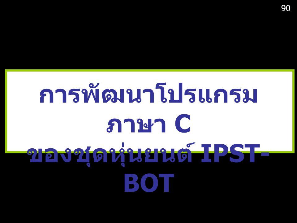 การพัฒนาโปรแกรมภาษา C ของชุดหุ่นยนต์ IPST-BOT