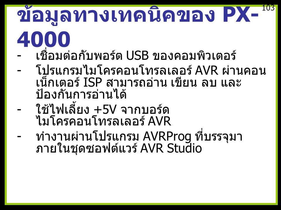 ข้อมูลทางเทคนิคของ PX-4000