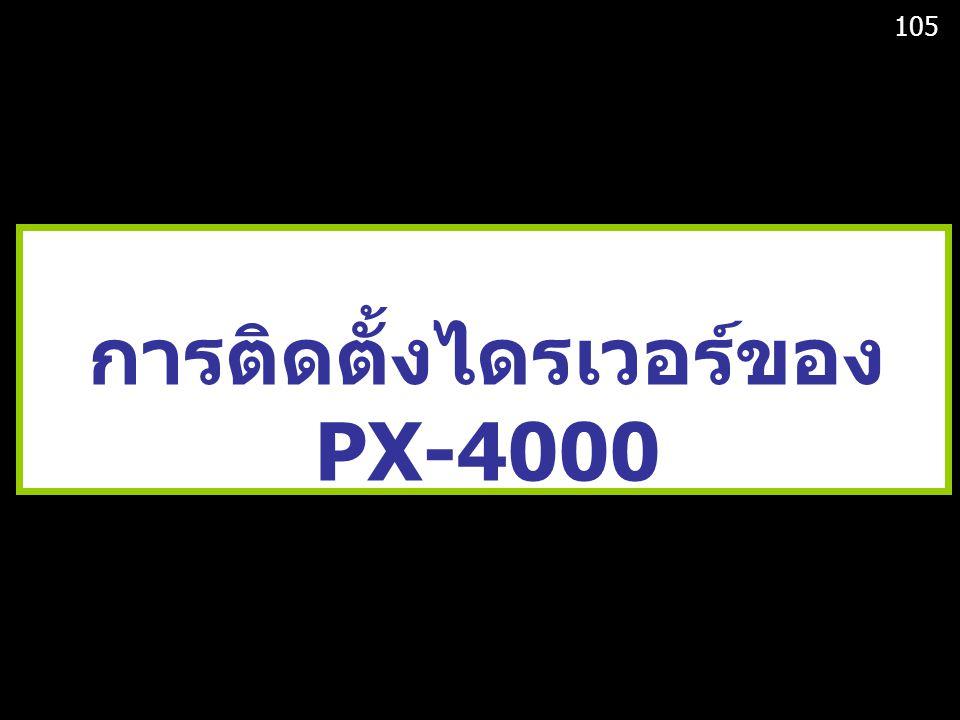 การติดตั้งไดรเวอร์ของ PX-4000