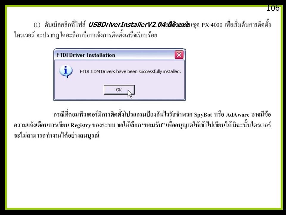 106 USBDriverInstallerV2.04.06.exe