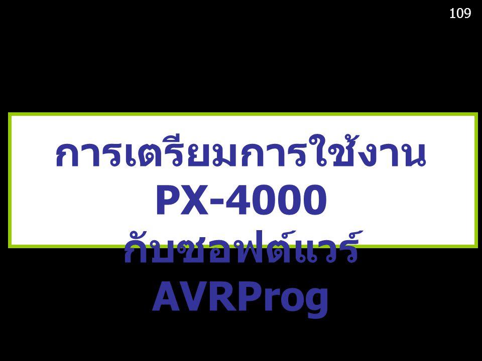 การเตรียมการใช้งาน PX-4000 กับซอฟต์แวร์ AVRProg