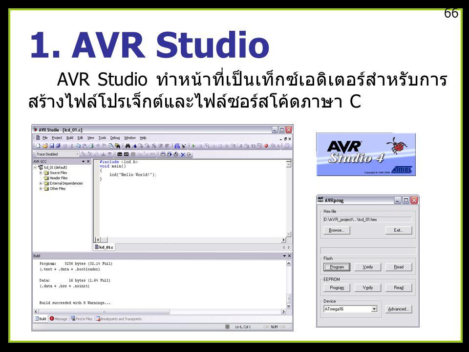 66 1. AVR Studio.