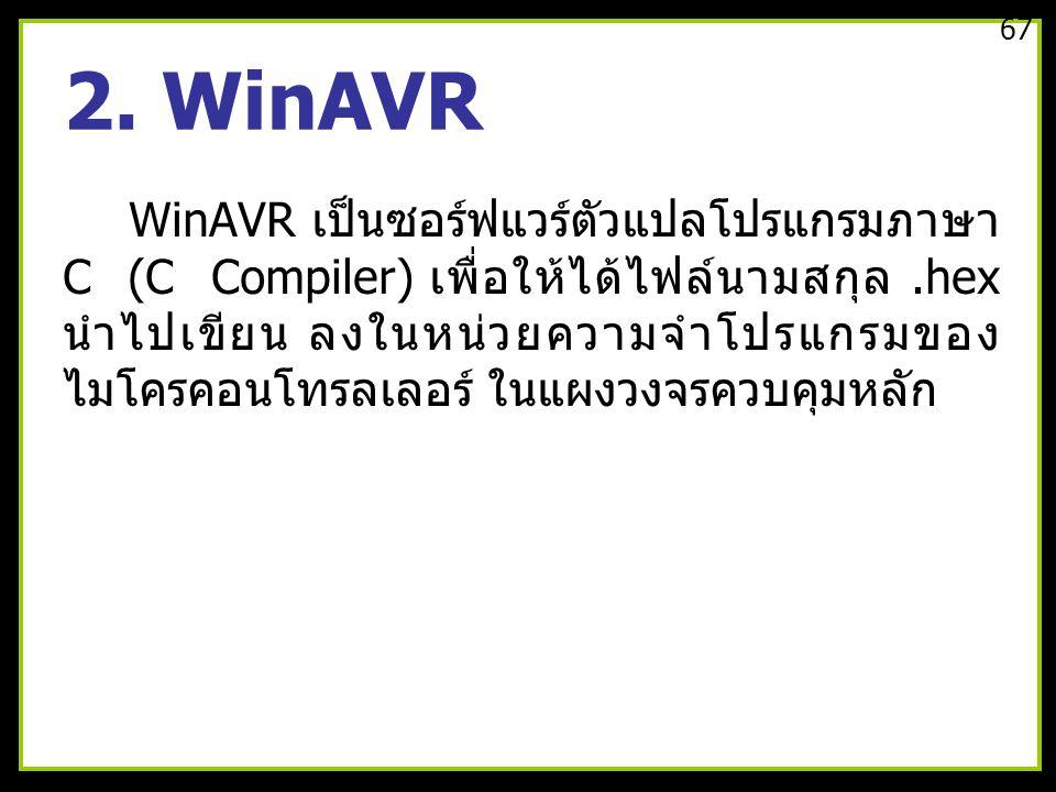 67 2. WinAVR.
