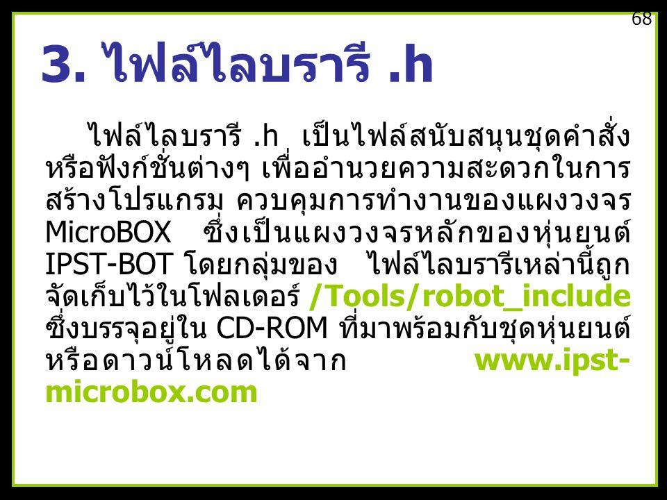 68 3. ไฟล์ไลบรารี .h.