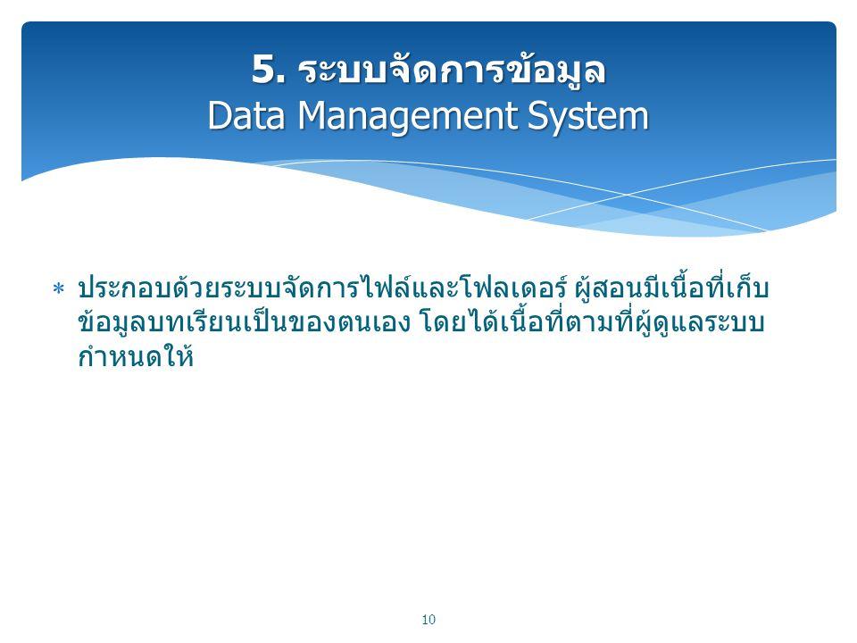 5. ระบบจัดการข้อมูล Data Management System