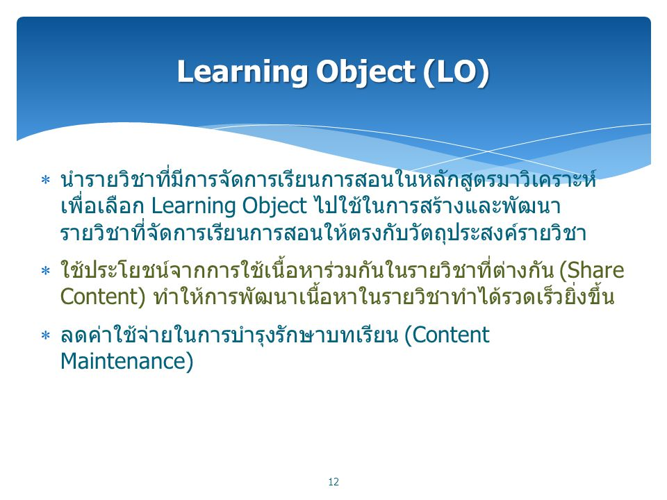 Learning Object (LO)
