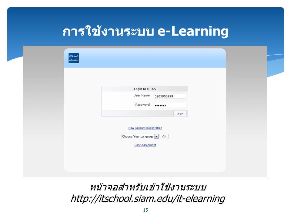 การใช้งานระบบ e-Learning