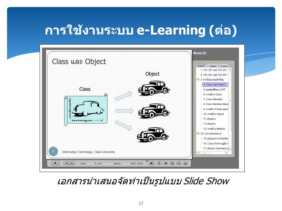การใช้งานระบบ e-Learning (ต่อ)
