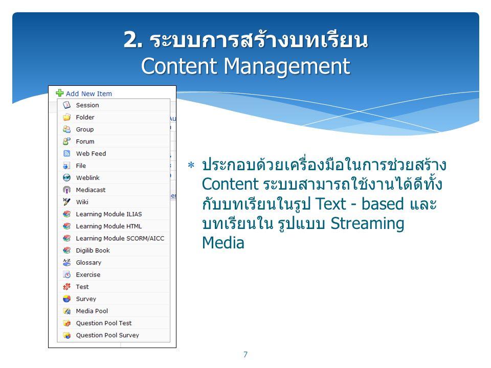 2. ระบบการสร้างบทเรียน Content Management