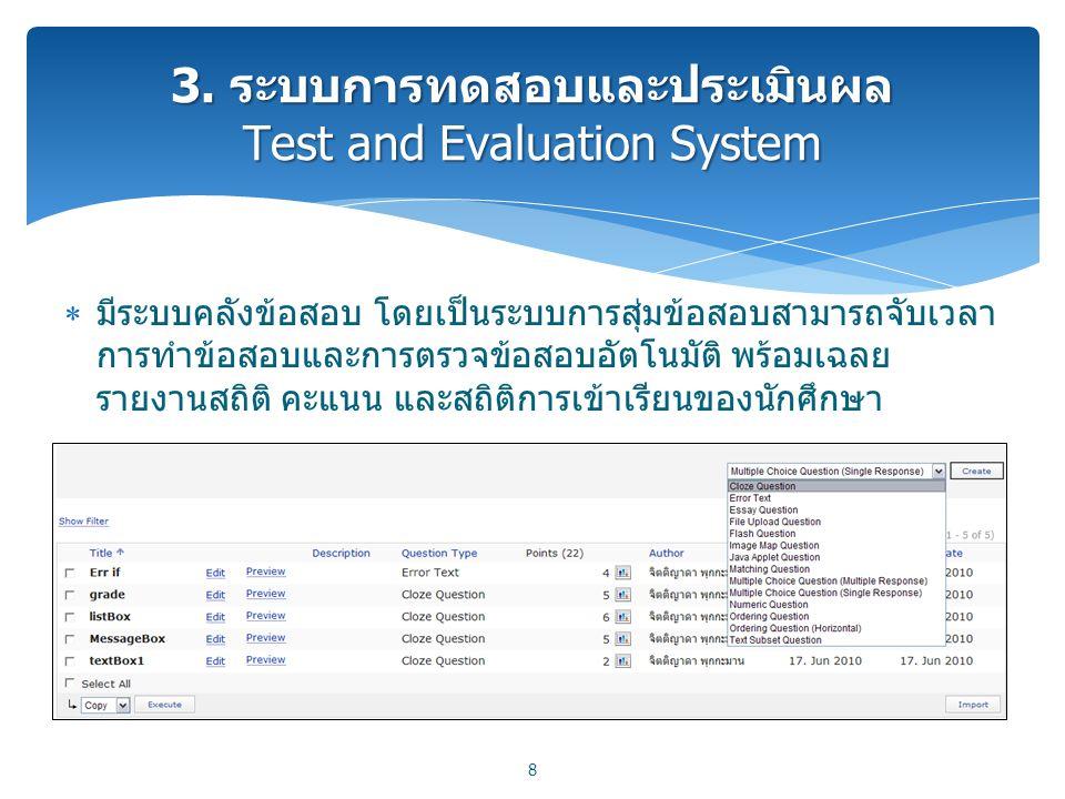 3. ระบบการทดสอบและประเมินผล Test and Evaluation System