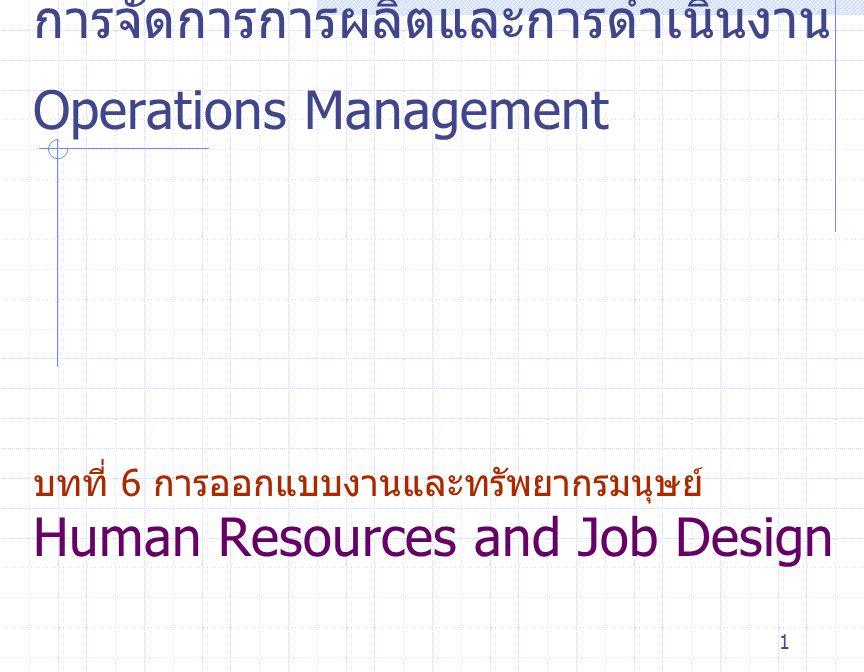 การจัดการการผลิตและการดำเนินงานOperations Management บทที่ 6 การออกแบบงานและทรัพยากรมนุษย์Human Resources and Job Design