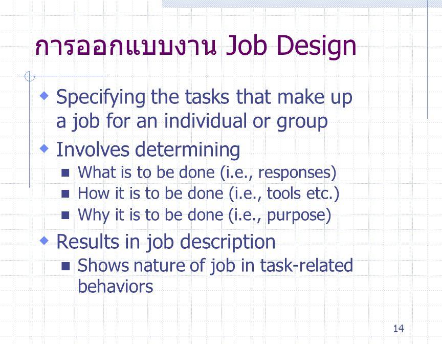 การออกแบบงาน Job Design