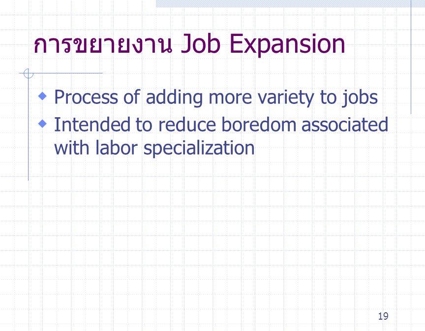 การขยายงาน Job Expansion