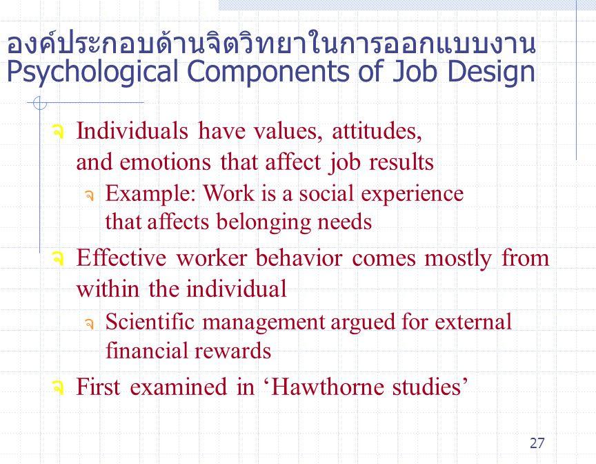 องค์ประกอบด้านจิตวิทยาในการออกแบบงาน Psychological Components of Job Design