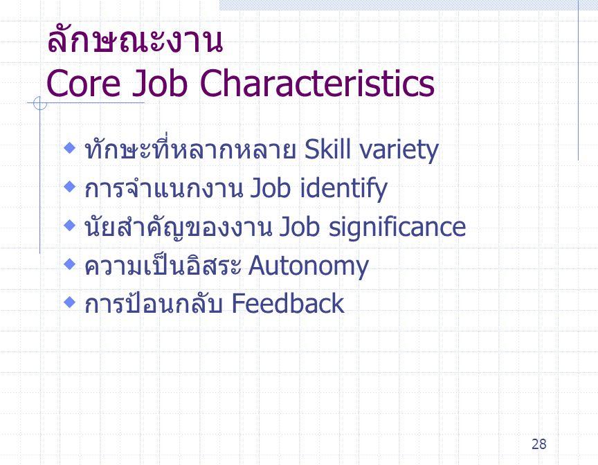 ลักษณะงาน Core Job Characteristics