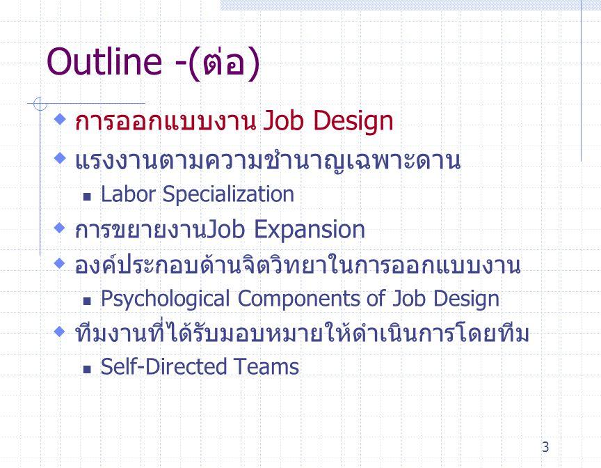 Outline -(ต่อ) การออกแบบงาน Job Design แรงงานตามความชำนาญเฉพาะดาน