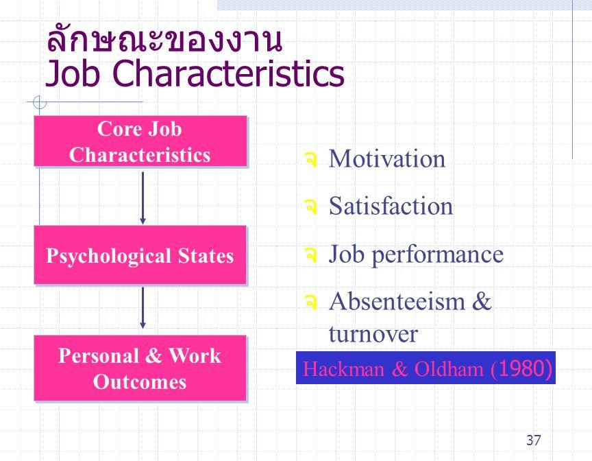 ลักษณะของงาน Job Characteristics