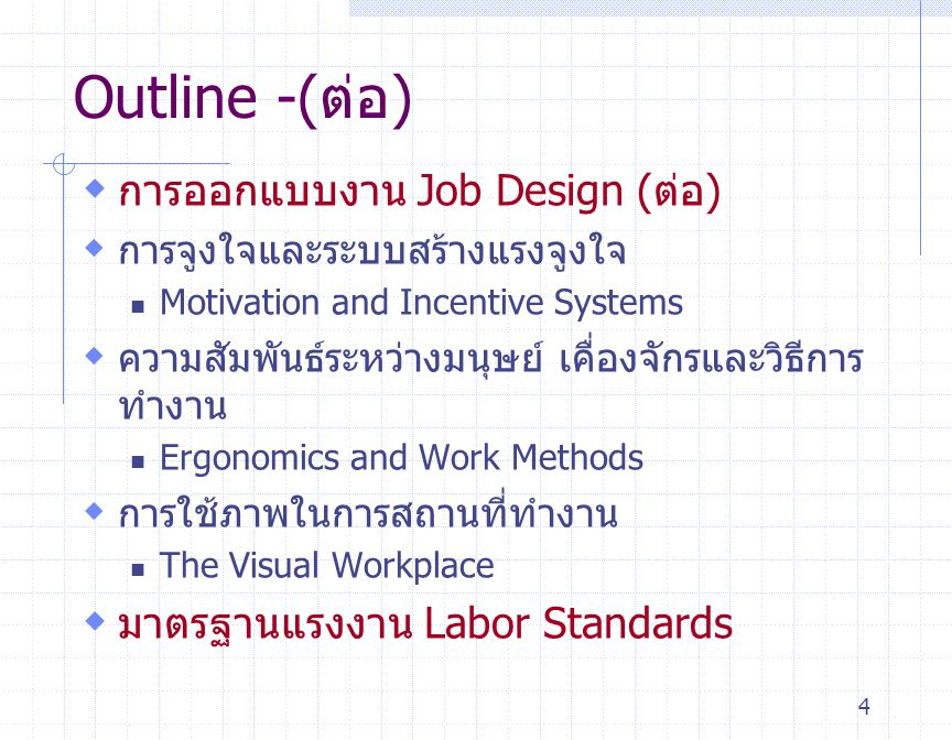 Outline -(ต่อ) การออกแบบงาน Job Design (ต่อ)