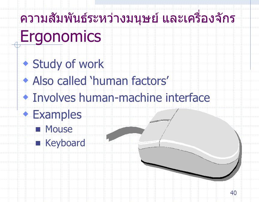 ความสัมพันธ์ระหว่างมนุษย์ และเครื่องจักร Ergonomics