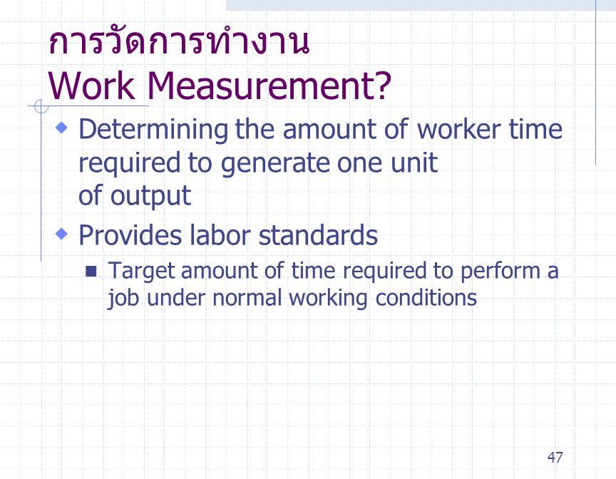 การวัดการทำงาน Work Measurement
