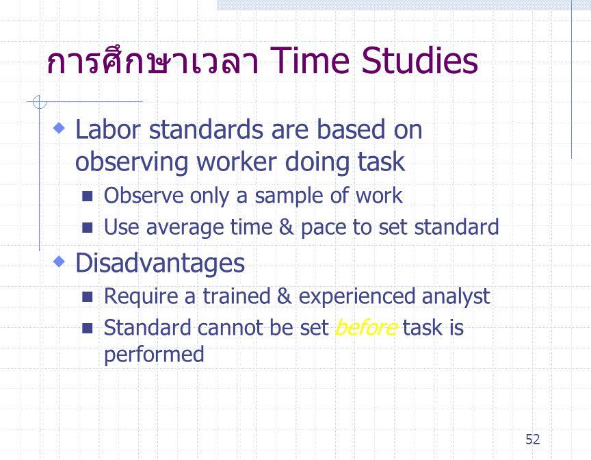 การศึกษาเวลา Time Studies