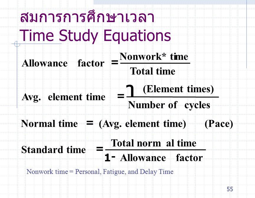 สมการการศึกษาเวลา Time Study Equations