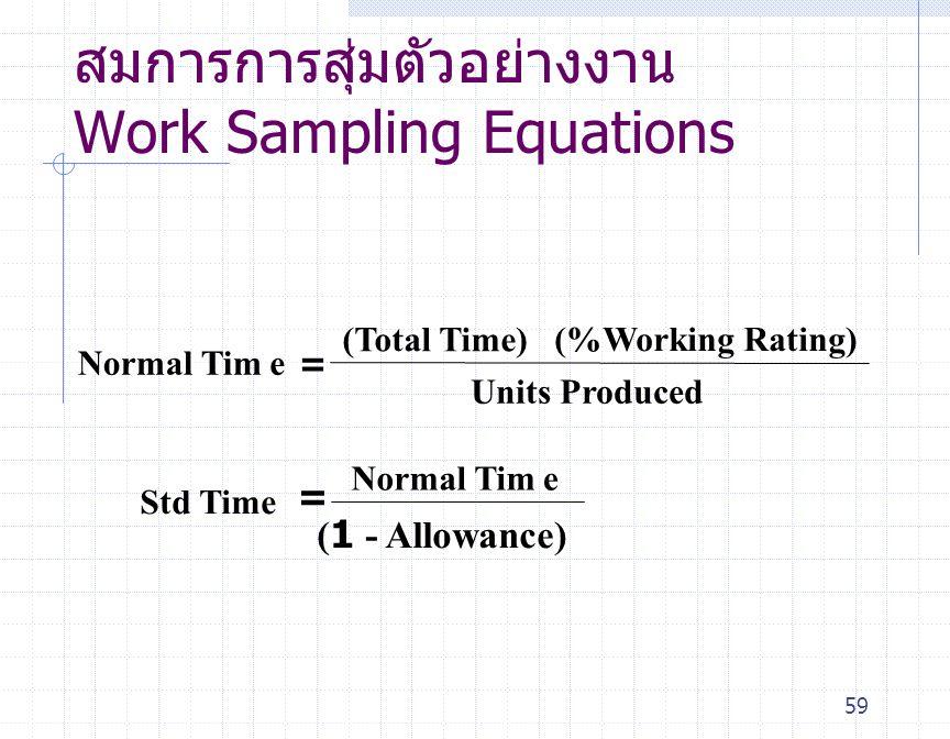 สมการการสุ่มตัวอย่างงาน Work Sampling Equations
