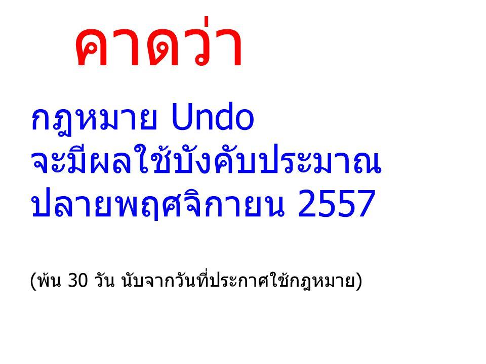 คาดว่า กฎหมาย Undo จะมีผลใช้บังคับประมาณ ปลายพฤศจิกายน 2557
