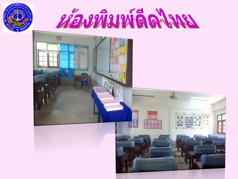 ห้องพิมพ์ดีดไทย