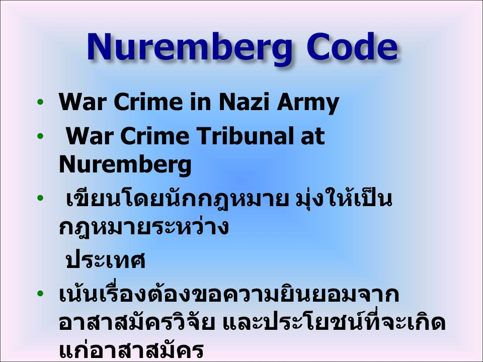 Nuremberg Code War Crime in Nazi Army War Crime Tribunal at Nuremberg