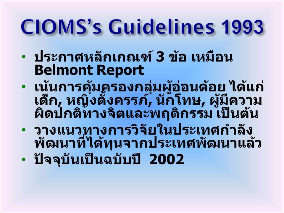 CIOMS's Guidelines 1993 ประกาศหลักเกณฑ์ 3 ข้อ เหมือน Belmont Report