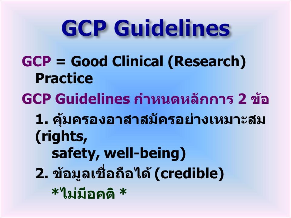 GCP Guidelines