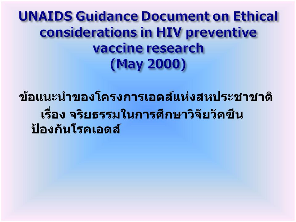UNAIDS Guidance Document on Ethical considerations in HIV preventive vaccine research (May 2000)