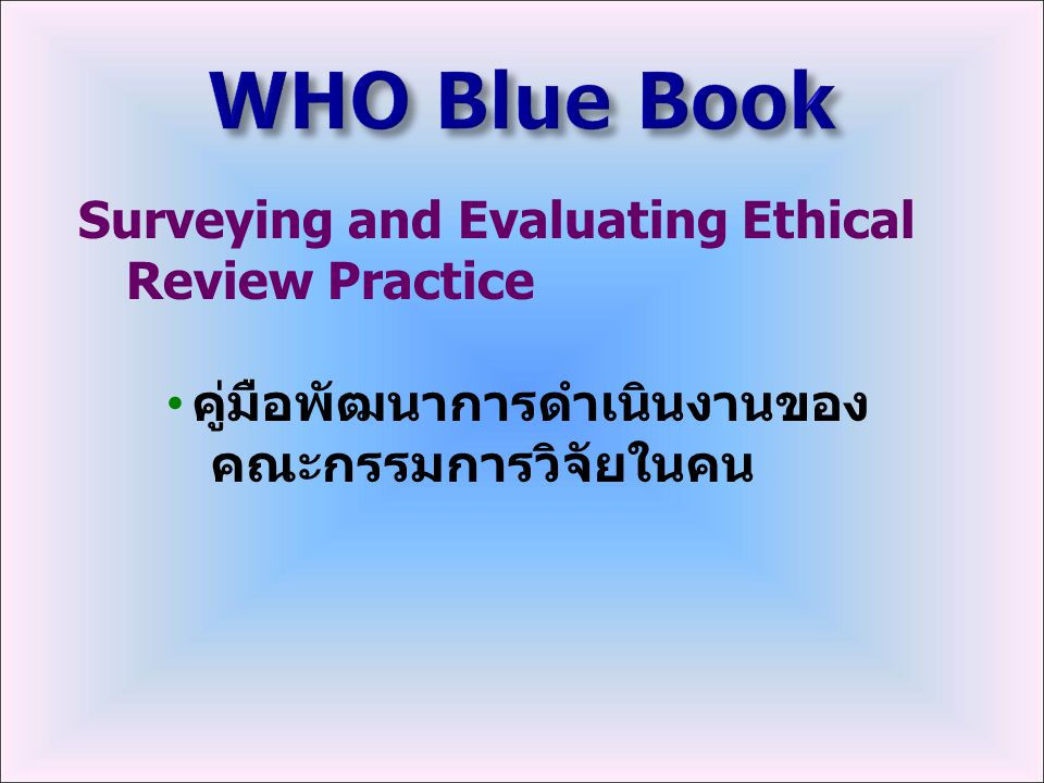 WHO Blue Book Surveying and Evaluating Ethical Review Practice