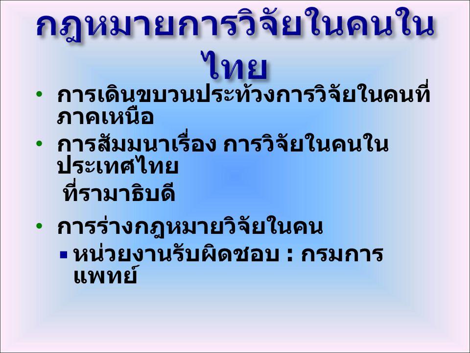 กฎหมายการวิจัยในคนในไทย