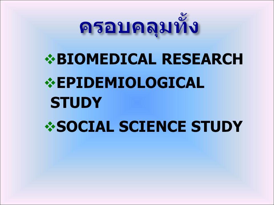 ครอบคลุมทั้ง BIOMEDICAL RESEARCH EPIDEMIOLOGICAL STUDY