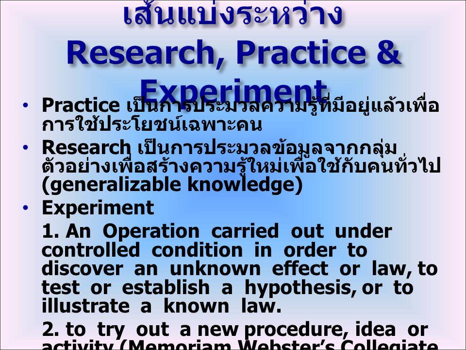 เส้นแบ่งระหว่าง Research, Practice & Experiment