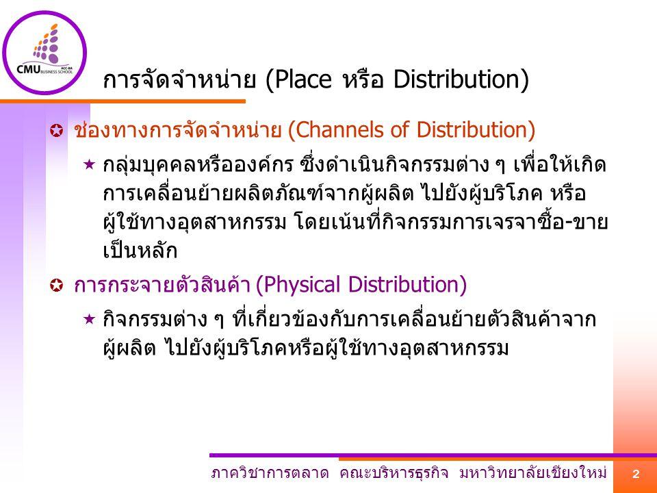 การจัดจำหน่าย (Place หรือ Distribution)
