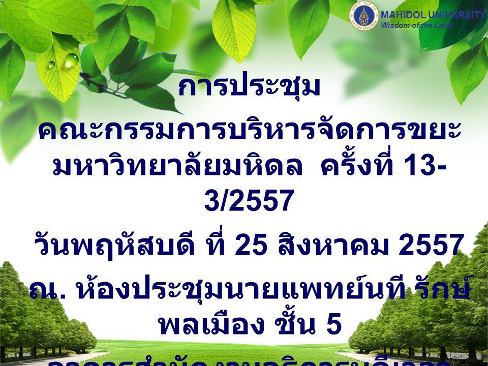 คณะกรรมการบริหารจัดการขยะ มหาวิทยาลัยมหิดล ครั้งที่ 13-3/2557