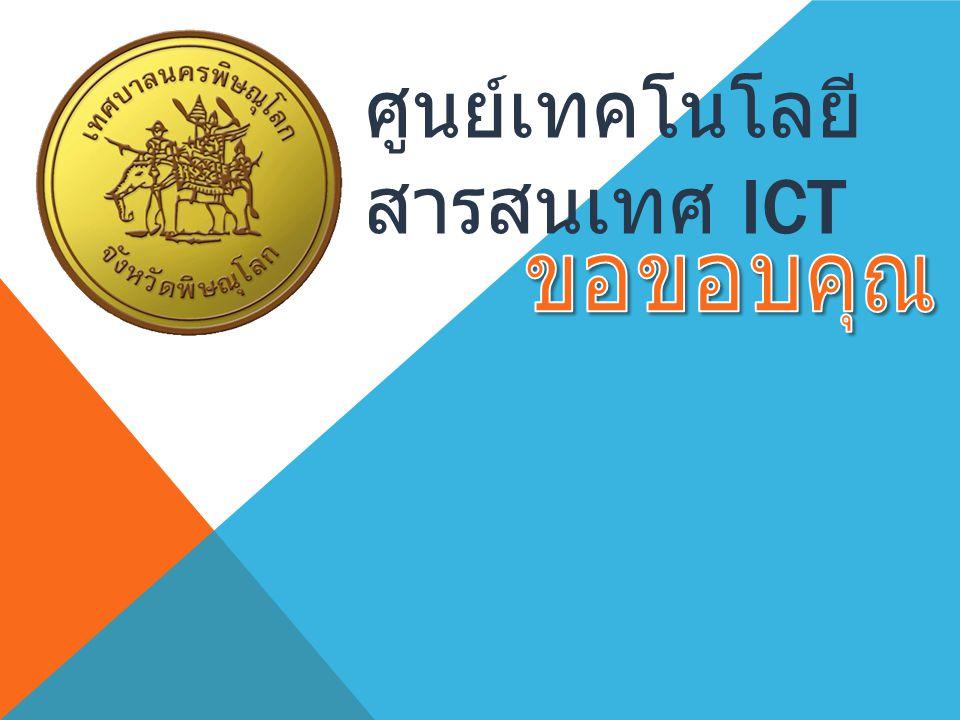 ศูนย์เทคโนโลยีสารสนเทศ ICT
