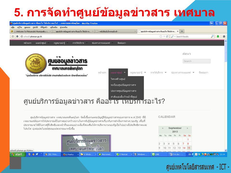 ศูนย์เทคโนโลยีสารสนเทศ - ICT -