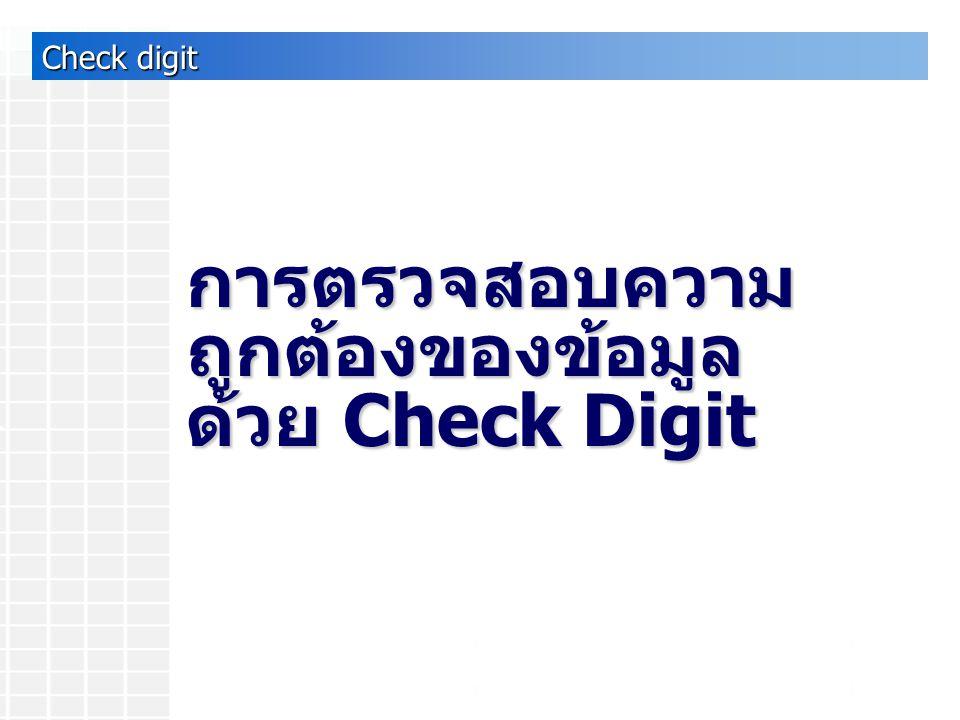 การตรวจสอบความถูกต้องของข้อมูลด้วย Check Digit