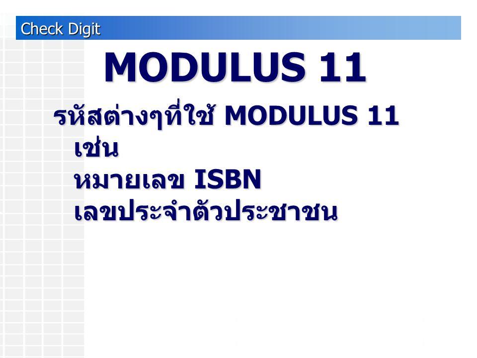 MODULUS 11 รหัสต่างๆที่ใช้ MODULUS 11 เช่น หมายเลข ISBN