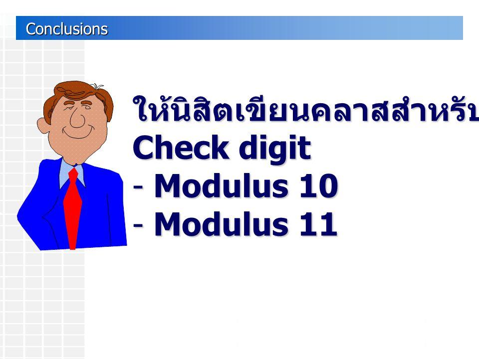 ให้นิสิตเขียนคลาสสำหรับ Check digit Modulus 10 Modulus 11